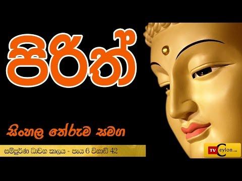 Sinhala Pirith - Overnight Buddhist Pirith Chanting - Piritha Sinhala Arutha - Theruma
