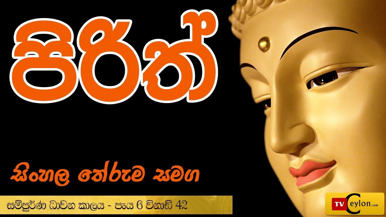 Sinhala anguttara pdf nikaya