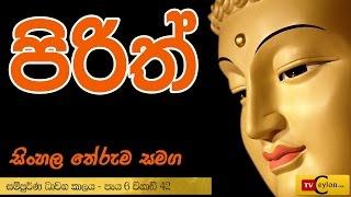 Sinhala Pirith / Overnight Buddhist Pirith Chanting / Piritha Sinhala Arutha - Theruma