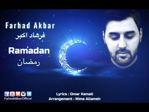 Farhad Akbar -Ramadan- New Song 2017 Unoffcial Video (Audio)