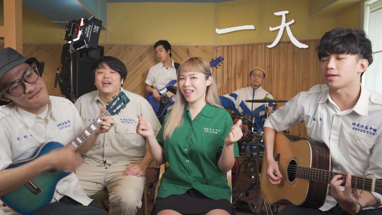 黃宣 - 一天 - Wooden Man 木頭超人 feat. MissWater 開水小姐