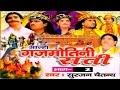 Aalha || Gajmotni Sati Part 2 || गजमोतनी सती  भाग 2  || Surjanya Chaitanya || Trimurti Cassette