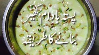 Pista Badam Kheer پسته بادام کھیر Chawal Ki Kheer Recipe In Urdu Pistachio & Almond Pudding | Sweets