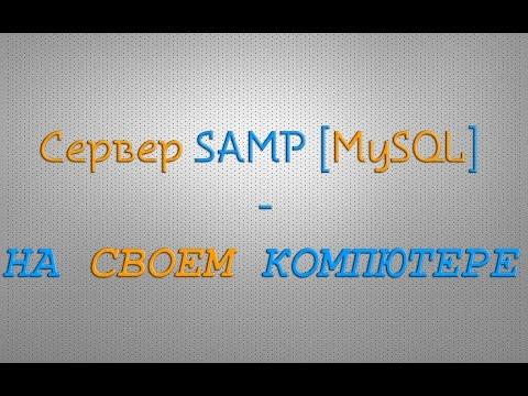 видео: Как запустить сервер samp на mysql у себя на компьютере (без хостинга)