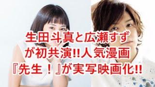 関連動画はコチラ □生田斗真(32)と広瀬すず(18)が、初共演で禁...
