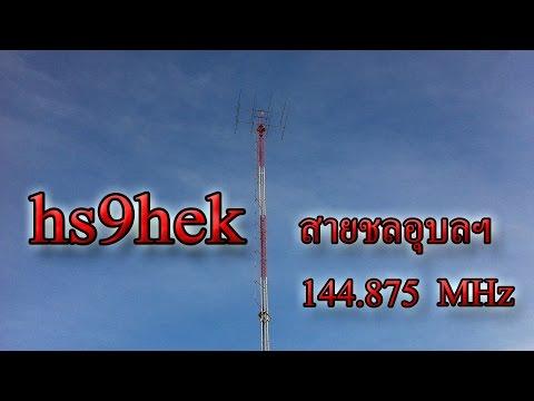 ติดตั้งสายอากาศสถานีวิทยุสมัครเล่น hs9hek  By. hs3oal , e23ywd
