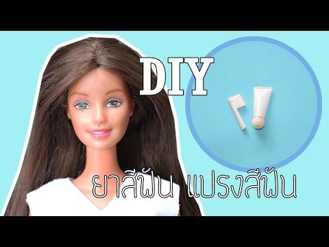 ❤สอนทำของจิ๋ว❤ยาสีฟันและแปรงสีฟันจิ๋ว (DIY Miniature Toothpaste & Toothbrush)
