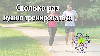 Сколько раз в неделю нужно тренироваться по бегу