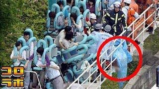 【衝撃】実際に起きたヤバ過ぎる遊園地事故5選