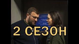 Гадалка 2 сезон 1 серия - Дата выхода