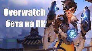 Видео геймплея открытой беты Overwatch на ПК