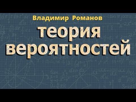ТЕОРИЯ ВЕРОЯТНОСТИ 9 класс формулы