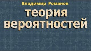 ТЕОРИЯ ВЕРОЯТНОСТЕЙ алгебра 9 класс