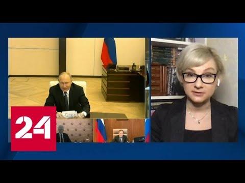 Профилактика коронавируса: Путин провел онлайн-совещание - Россия 24
