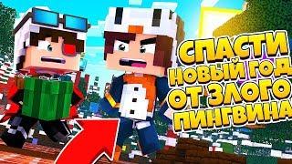 ПОМОГИ ДЕММОРОЗУ СПАСТИ НОВЫЙ ГОД ОТ ЗЛОГО ПИНГВИНА! Minecraft Cristalix