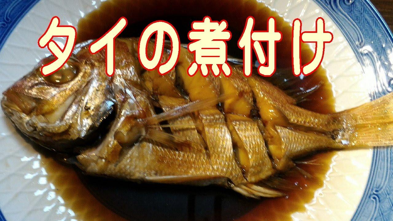 の レシピ 鯛 煮付け