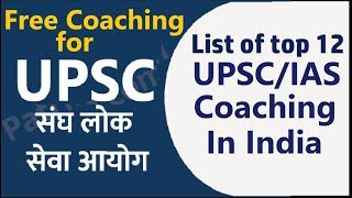 Free IAS/UPSC Coaching in India !! Govt. Approved with Scholarship   12 फ्री Civil services कोचिंग!!