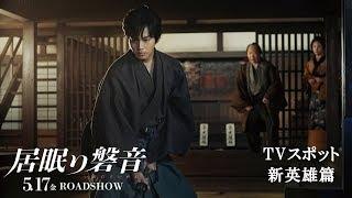 映画『居眠り磐音』 2019年5月17日(金)全国ロードショー 公式サイト:...