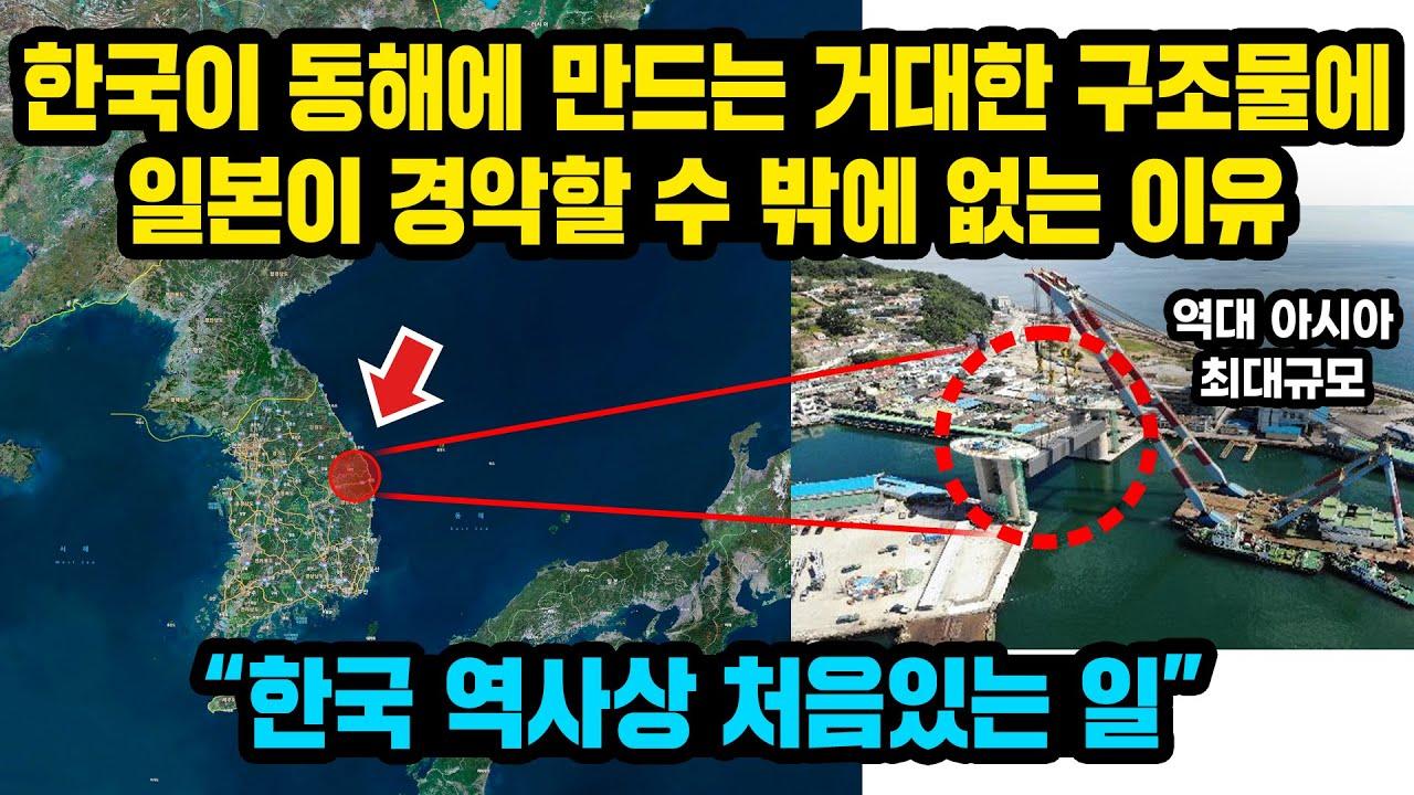 """한국이 동해 앞바다에 만드는 거대한 구조물에 일본이 경악할 수 밖에 없는 이유, """"한국 역사상 처음 있는 일"""""""