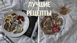 МОИ ЛЮБИМЫЕ РЕЦЕПТЫ || Просто И Вкусно