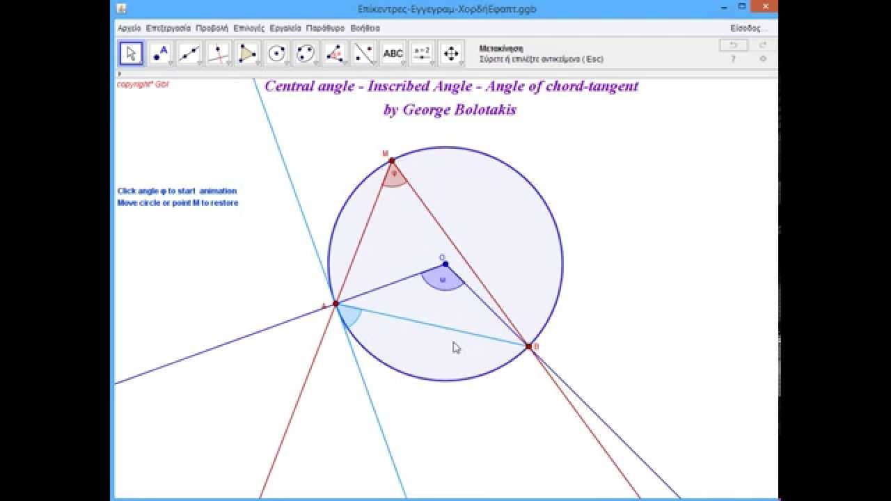 Central angle Inscribed Angle Angle of chord tangent - YouTube
