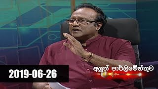 Aluth Parlimenthuwa - 26th June 2019 Thumbnail