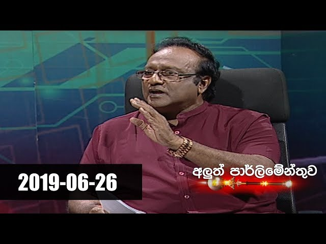 Aluth Parlimenthuwa - 26th June 2019