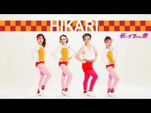 """ディープファン君 """"光-HIKARI-"""" (Official Music Video)のサムネイル画像"""