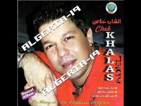 TARAK REBAI MP3 TÉLÉCHARGER SABER KHALAS