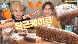 ☆당근케이크 만들어 봅시다~(feat.브레드가든)☆제이…