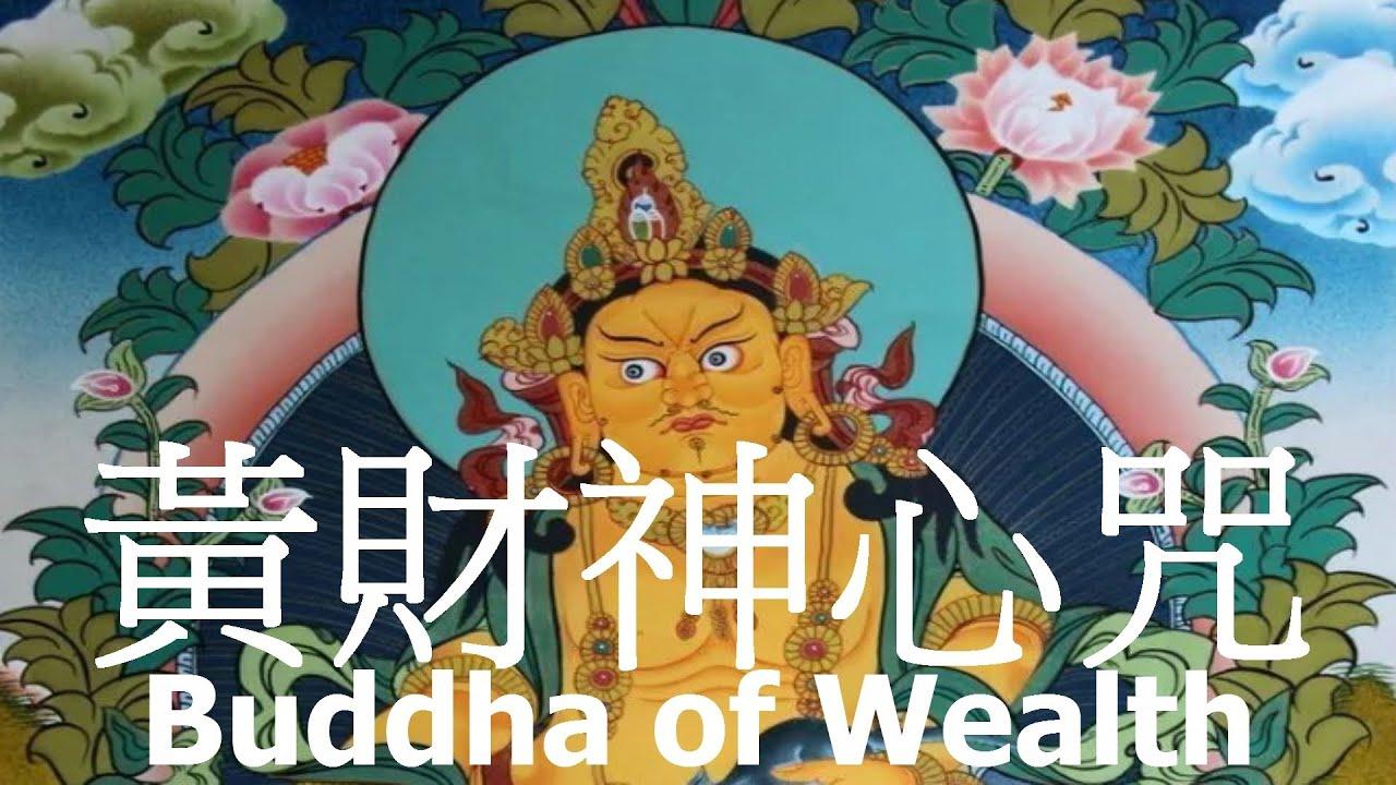 【黃財神心咒一小時】 2020新年快樂 恭禧發財/ Yellow Dzambhala (Buddha of Wealth) Mantra 1 Hour - YouTube
