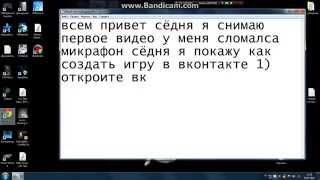 как создать игру в вконтакте(, 2015-07-30T09:08:04.000Z)