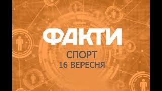 Факты ICTV. Спорт (16.09.2019)