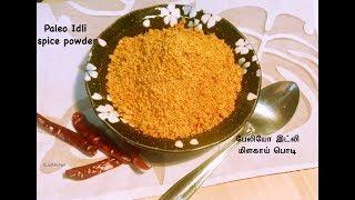 Paleo idli / dosa podi | இந்த  இட்லி மிளகாய் பொடி ரெடி...10 நிமிஷத்தில் !!! |