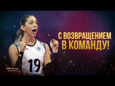 Биря в Казани! Ольга Бирюкова возвращается в Динамо-Казань / Olga Biryukova Returns To Dinamo-Kazan!