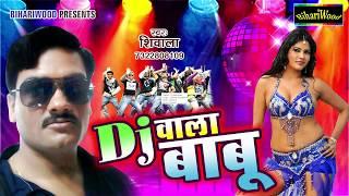 डी जे वाला बाबू - DJ Vaala Babu - Shivala - Bhojpuri New Song 2017