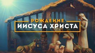 РОЖДЕНИЕ ИИСУСА ХРИСТА | Видео мастер-класс, детская рождественская программа | детский праздник