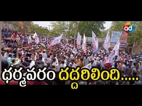 Dharmavaram janasena candidate Chilakam madhu sudhan reddy nomination rally   adyou crations