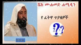 Yefetwa tiyaqewoch no. 3 by SHeikh Muhammed Hamidin -