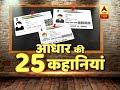 आधार कार्ड से जुड़ी ये 25 बातें आपको   ABP News Hindi mp4,hd,3gp,mp3 free download आधार कार्ड से जुड़ी ये 25 बातें आपको   ABP News Hindi