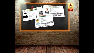 आधार कार्ड से जुड़ी ये 25 बातें आपको | ABP News Hindi