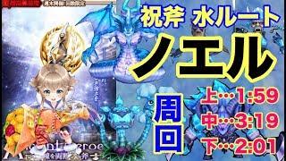 """【白猫プロジェクト】祝斧""""水敵""""3クエスト ノエル ソロ【周回例】"""