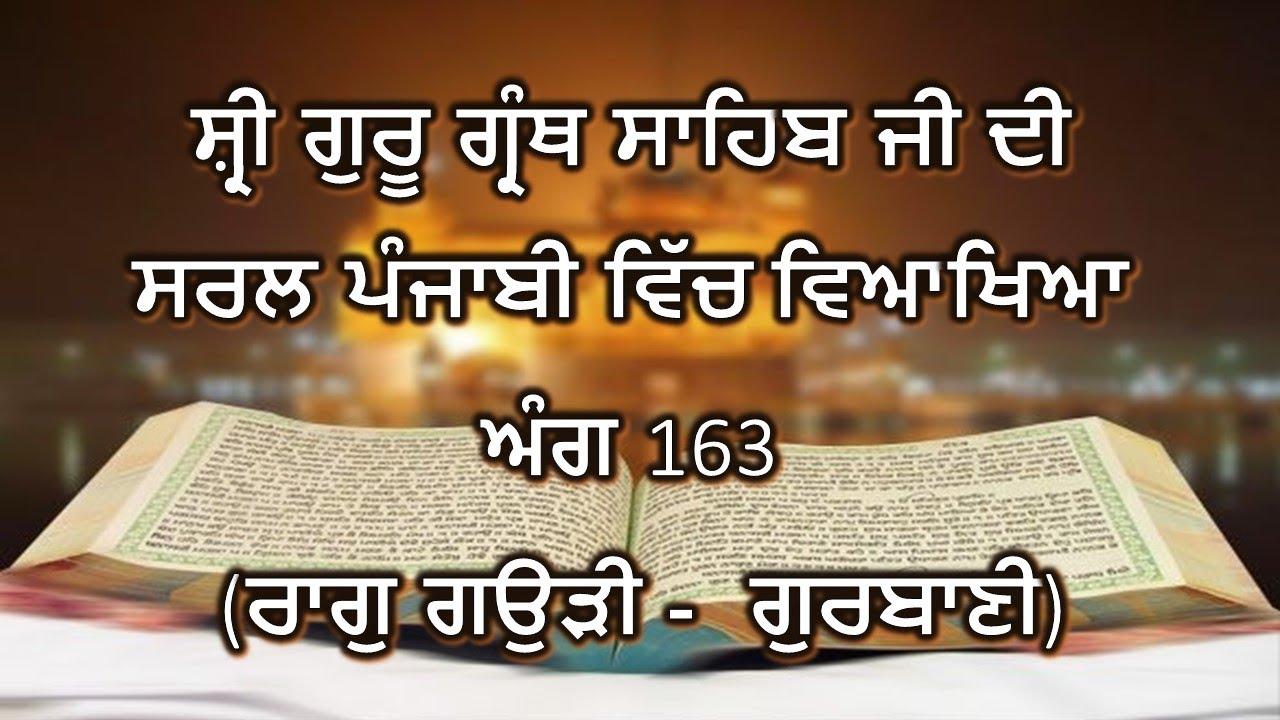 Shri Guru Granth Sahib G Punjabi Explanation Page 163 || Raag Gauri - Gurbani ||