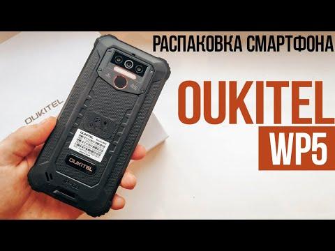 БРОНИРОВАННЫЙ OUKITEL WP5 - РАСПАКОВКА И ПРЕДВАРИТЕЛЬНЫЙ ОБЗОР смартфона с батареей на 8000 мАч