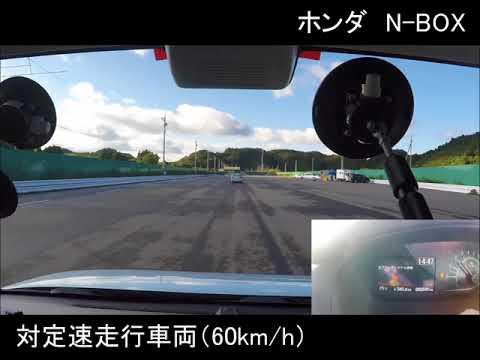 N-BOX:被害軽減ブレーキ試験 CCRm60km/h
