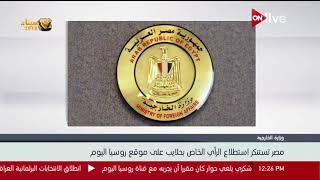 مصر تستنكر استطلاع الرأي الخاص بحلايب على موقع روسيا اليوم