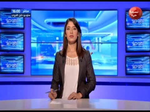 Flash News de 16h00 du Mardi 18 Septembre 2018