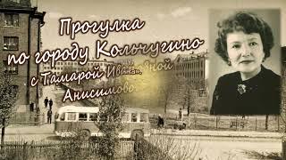 Прогулка по городу Кольчугино с Т.И. Анисимовой