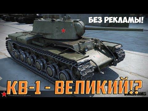 КВ-1 - ГАЙД, ЧЕСТНЫЙ ОБЗОР ТАНКА World Of Tanks!