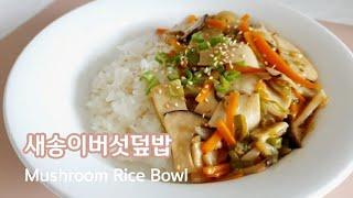 새송이버섯덮밥 | Mushroom Rice Bowl |…